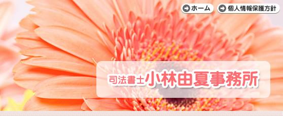 自己破産 債務整理 任意整理-名古屋市名東区 司法書士小林由夏事務所 愛知県 名古屋